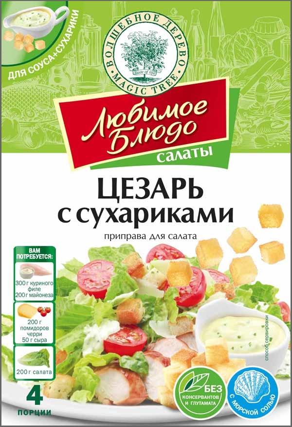 Заправка для сухариков в салат цезарь